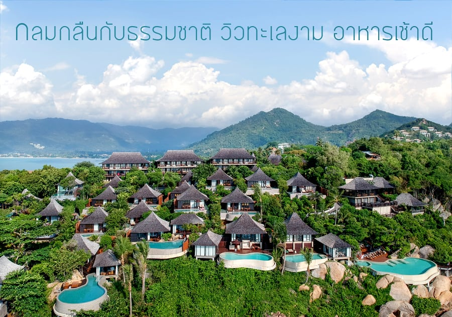 Silavadee Pool Spa Resort koh Samui ( Lamai Beach )