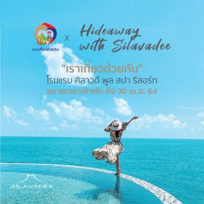 เราเที่ยวด้วยกัน x Hideaway with Silavadee